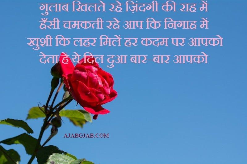 Gulab Shayari For Boyfriend