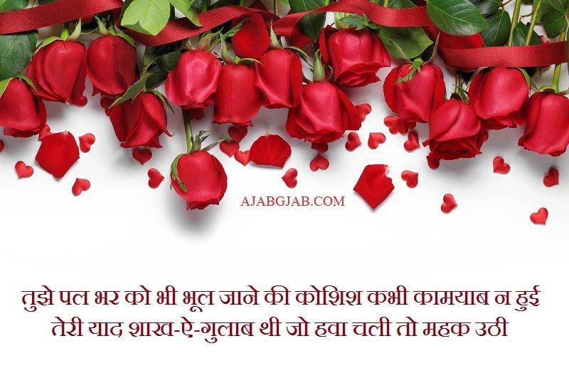 Gulab Shayari For Girlfriend