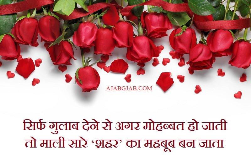 Gulab Shayari For WhatsApp