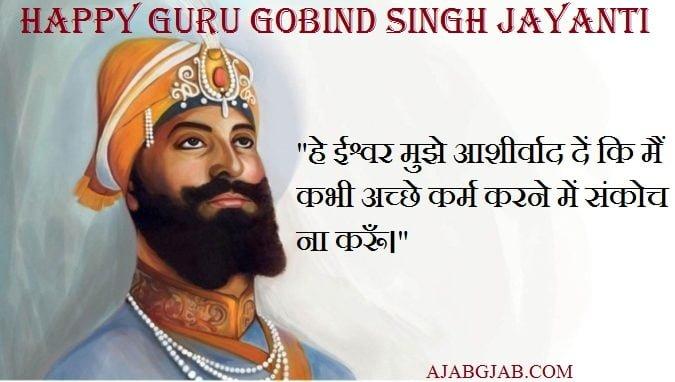 Guru Gobind Singh Jayanti Hindi Quotes