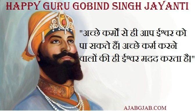 Guru Gobind Singh Jayanti Hindi Slogans