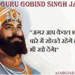 Guru Gobind Singh Jayanti Hindi Status