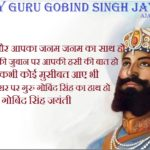 Guru Gobind Singh Jayanti Messages In Hindi