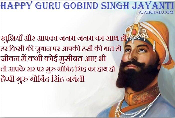 Guru Gobind Singh Jayanti Messages In Hindi