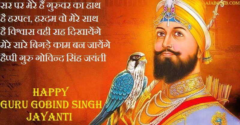 Guru Gobind Singh Jayanti Shayari For Facebook