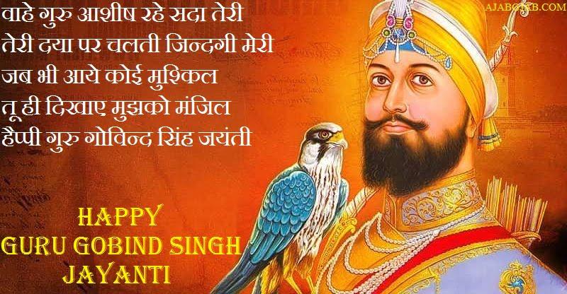 Guru Gobind Singh Jayanti Shayari For WhatsApp