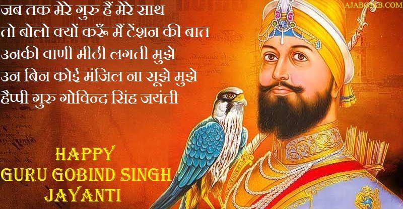 Guru Gobind Singh Jayanti Shayari In Hindi