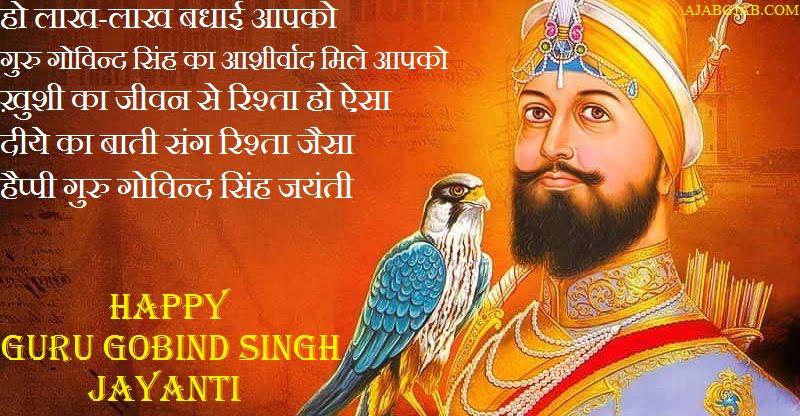 Guru Gobind Singh Jayanti Shayari