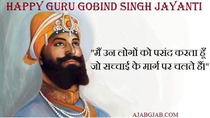 Guru Gobind Singh Jayanti Slogans