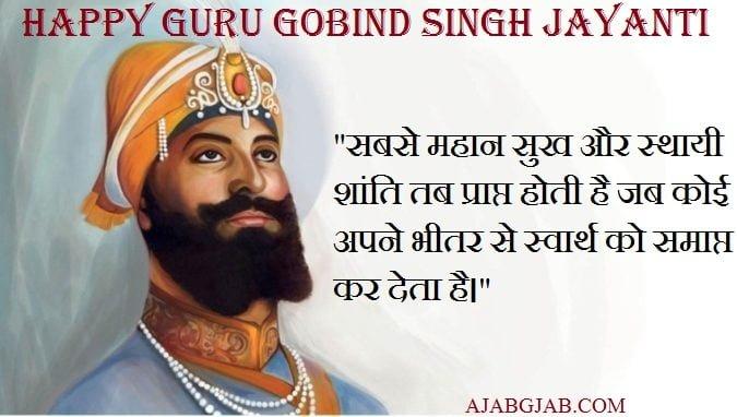 Guru Gobind Singh Jayanti Status
