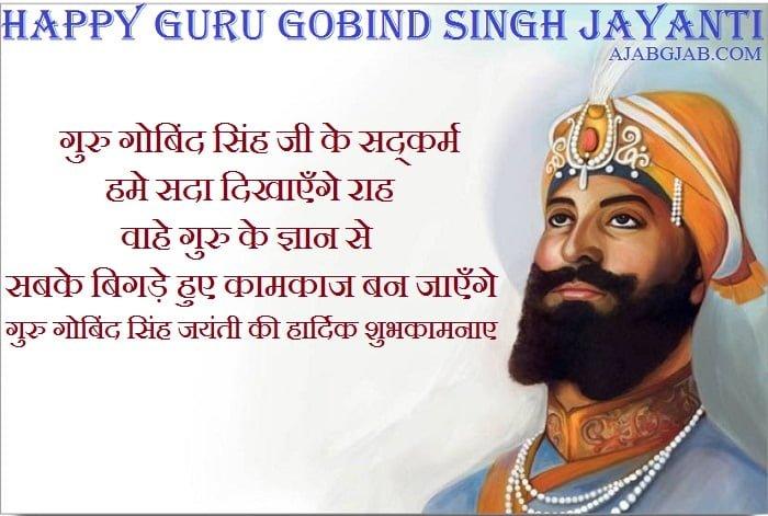 Guru Gobind Singh Jayanti WIshes