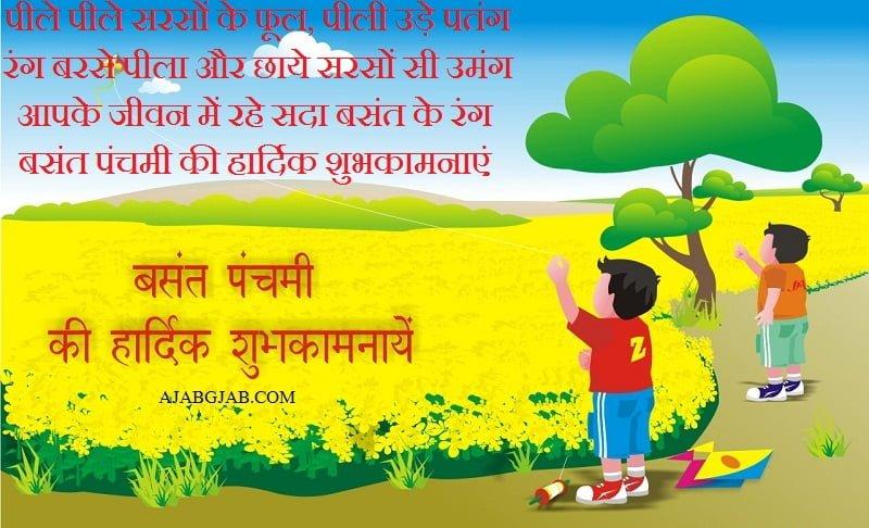 Happy Basant Panchami SMS in Hindi