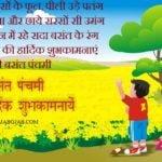 Happy Basant Panchami Shayari
