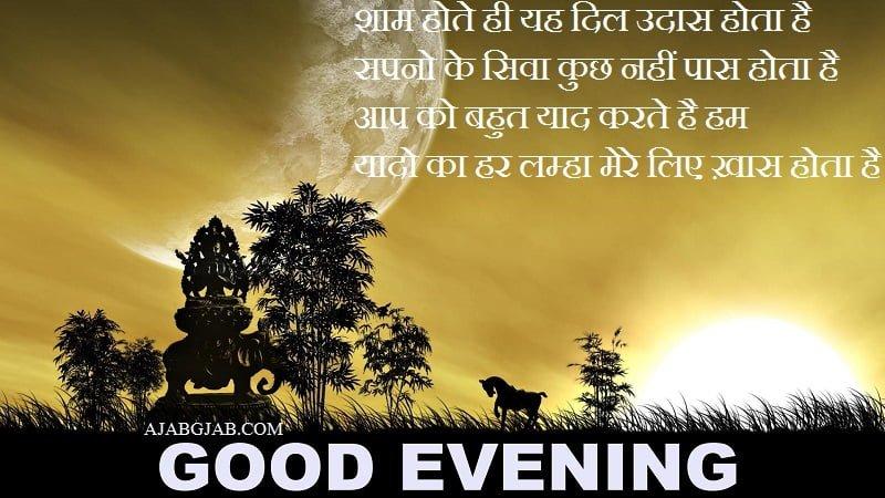 Happy Good Evening Facebook Shayari
