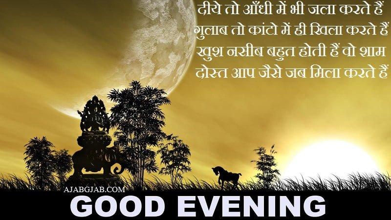Happy Good Evening WhatsApp Shayari