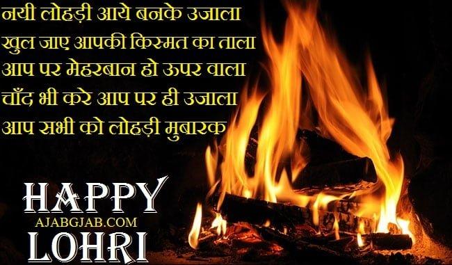 Happy Lohri Quotes In Hindi