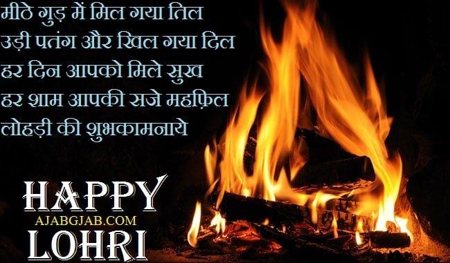 Happy Lohri Slogans In Hindi