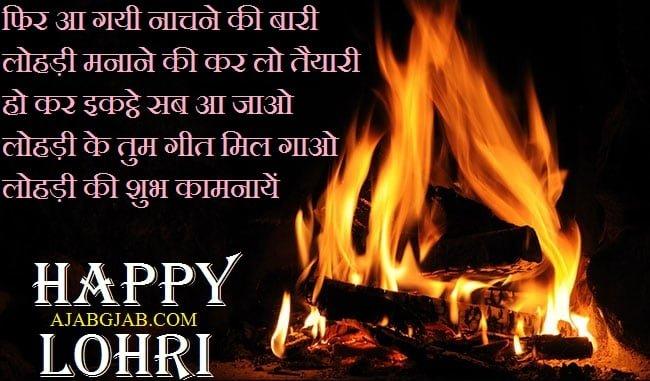 Happy Lohri Status In Hindi