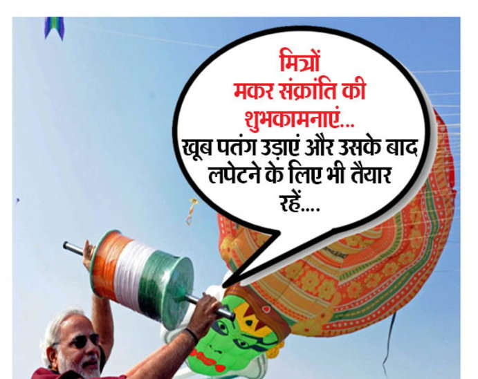 Happy Makar Sankranti Funny Images