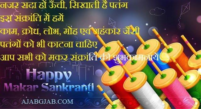 Happy Makar Sankranti Hd Hindi Photos