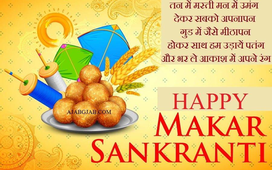 Happy Makar Sankranti Hd Hindi Pictures