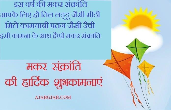 Happy Makar Sankranti Hd Hindi Wallpaper