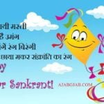 Happy Makar Sankranti Hindi Images
