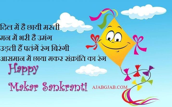 Happy Makar Sankranti Hindi Images