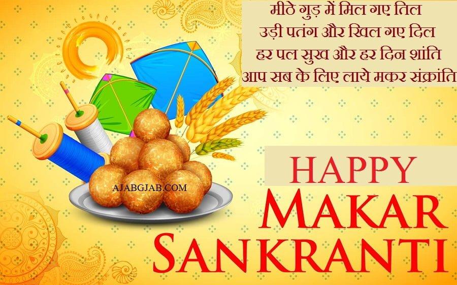 Happy Makar Sankranti Hindi Pictures