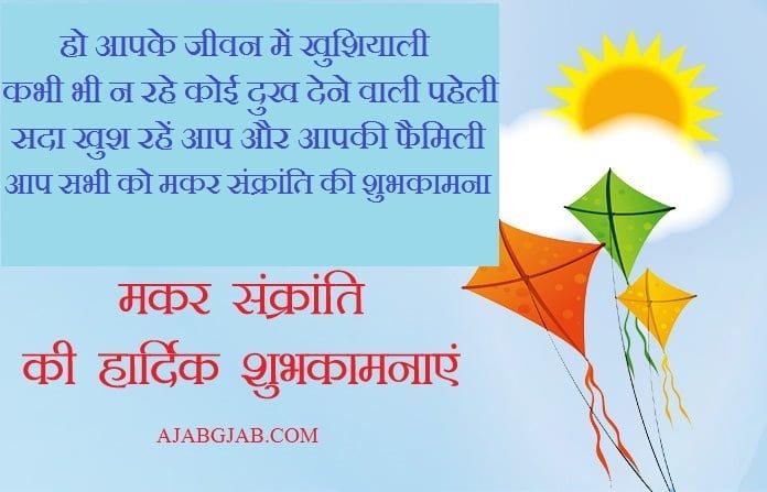 Happy Makar Sankranti Hindi Wallpaper