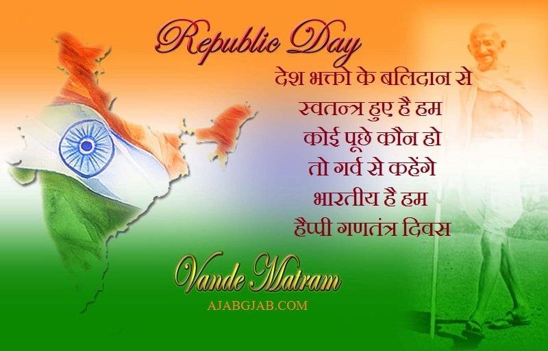 Happy Republic Day Facebook Shayari 2019