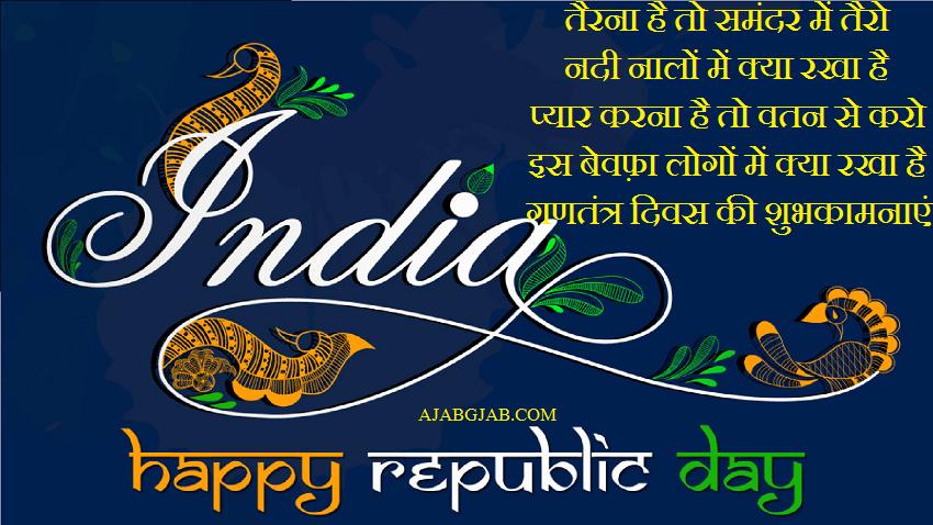 Happy Republic Day Facebook Shayari