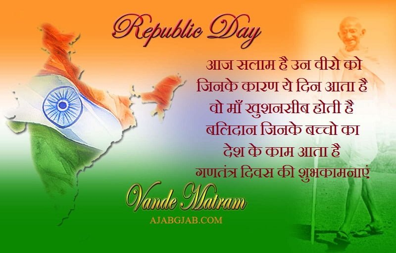 Happy Republic Day Shayari 2019
