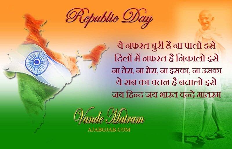 Happy Republic Day Shayari 2019