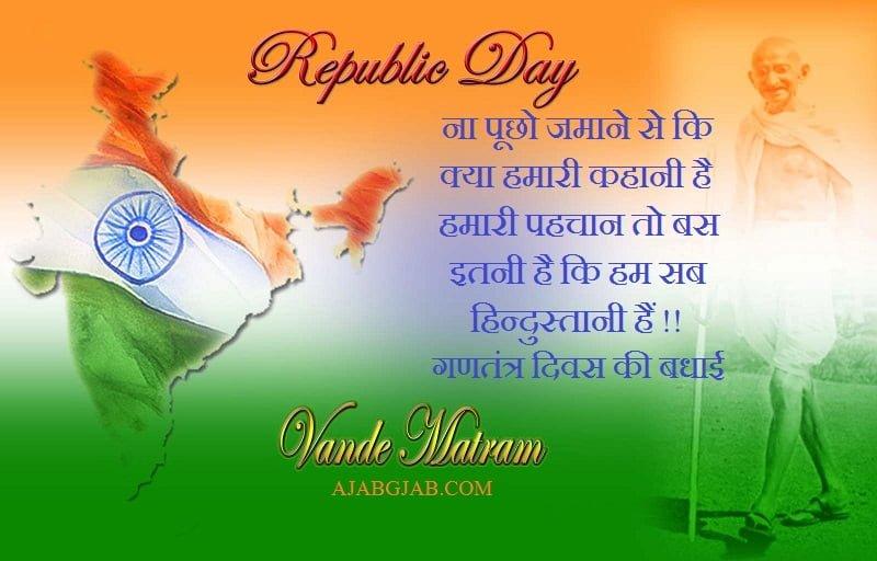 Happy Republic Day Shayari With Images