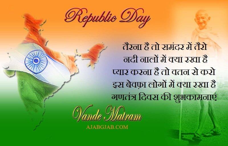 Happy Republic Day WhatsApp Shayari 2019