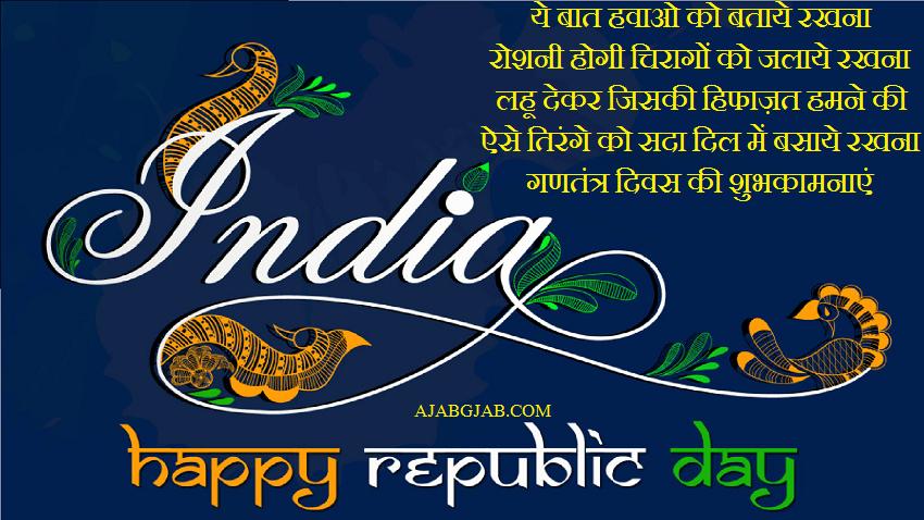 Happy Republic Day Whatsapp Shayari