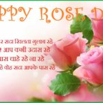 Happy Rose Day Shayari