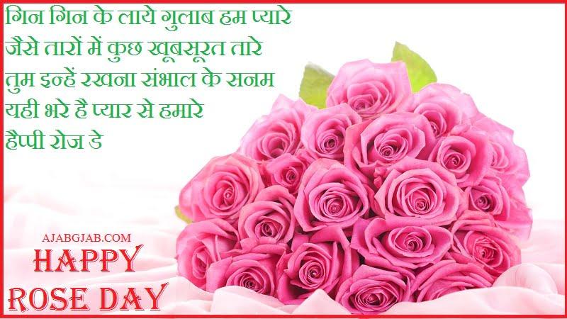 Happy Rose Day Shayari 2019