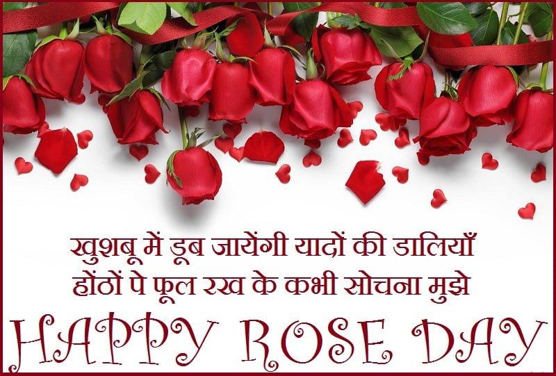 Happy Rose Day Shayari For Facebook
