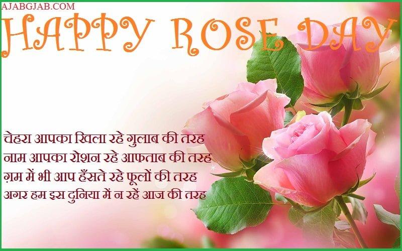 Happy Rose Day Shayari For WhatsApp