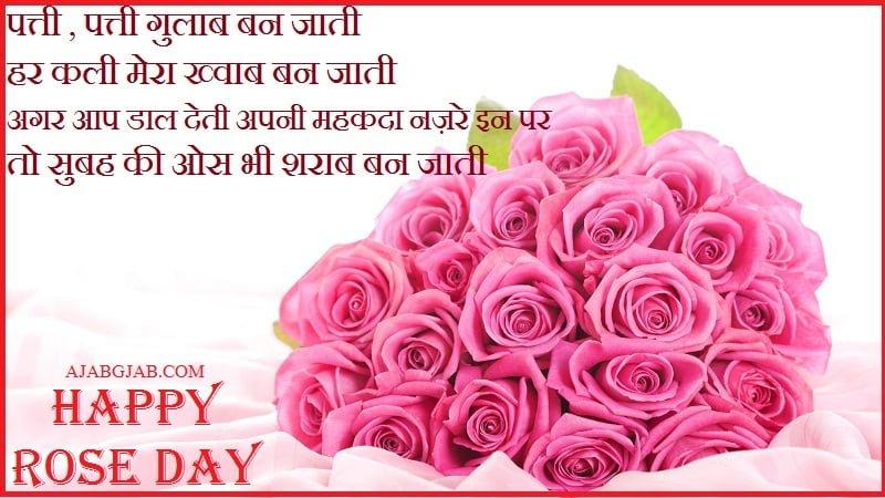 Happy Rose Day Shayari In Hindi