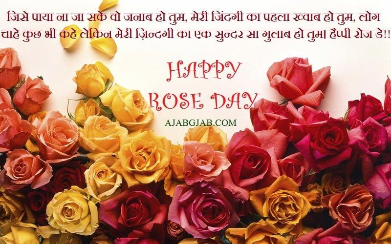 Happy Rose Day Status In Hindi
