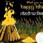 Lohri Essay In Hindi