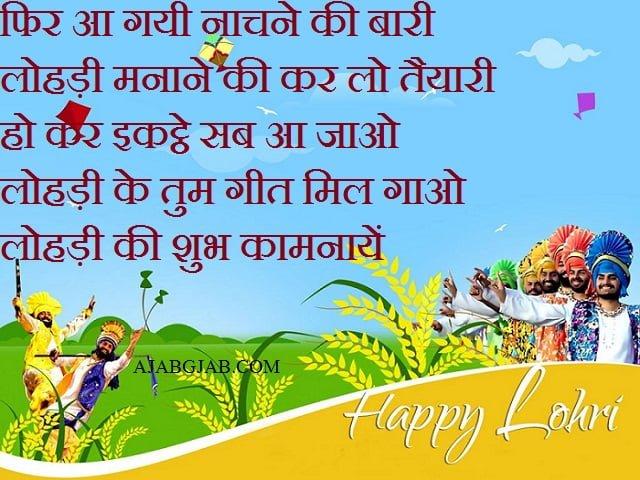 Lohri Hindi Messages