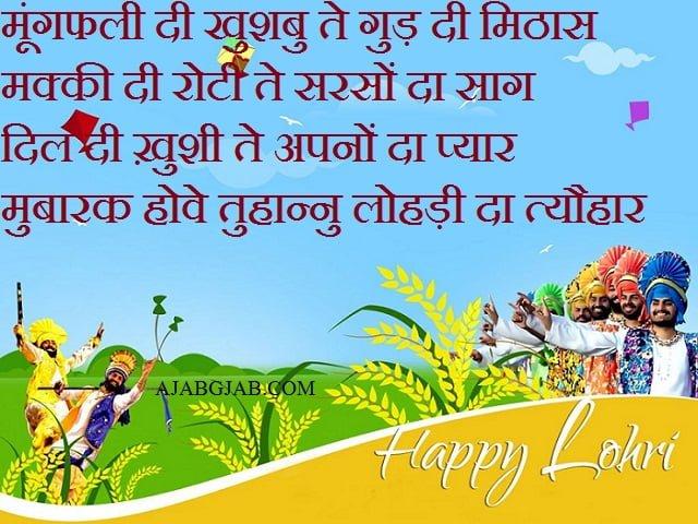 Lohri Hindi Wishes