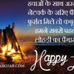 Lohri Messages In Hindi