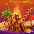 Lohri Poems In Hindi