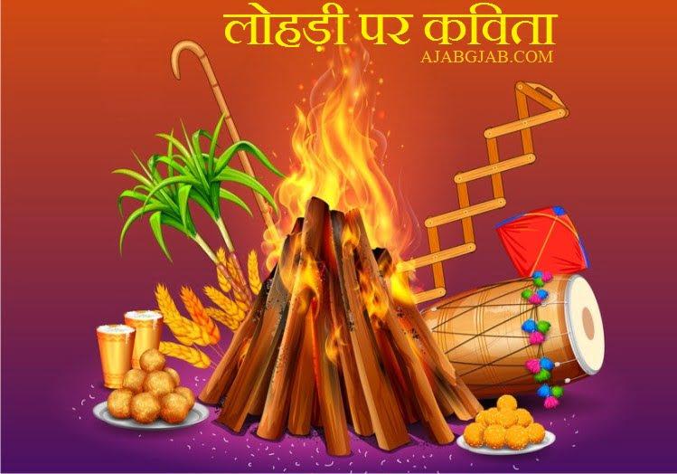 Lohri Poems In Hindi