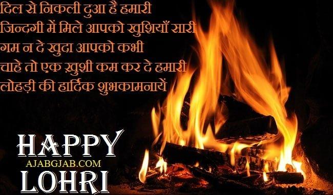 Lohri Quotes In Hindi